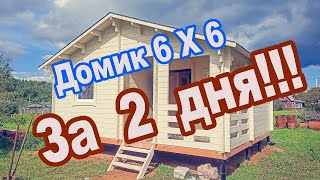 """Дачный домик """"Ярославль"""" 6 на 6 метров. Сборка на участке 2 дня"""