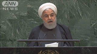イランのロウハニ大統領「制裁下では交渉応じない」(19/09/26)