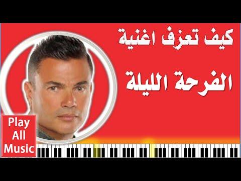 559- تعليم عزف اغنية الفرحة الليلة - عمرو دياب