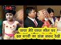 Chanda Ne Poocha Taron Se (Papa O Mere Papa) Kids Dance Song