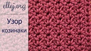 Как вязать плотный простой узор крючком Козинаки. Мастер-класс. The brittles crochet stitch