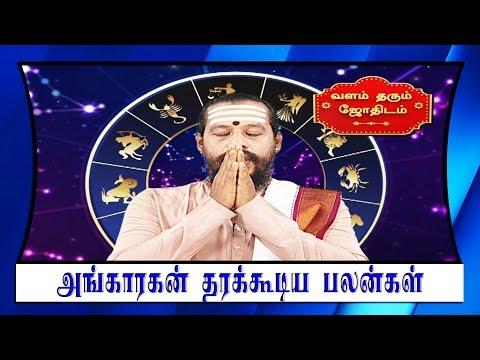 Tamil Astrology | Tamil Horoscope | அங்காரகன் தரக்கூடிய பலன்கள் | செல்வப் பரிகாரங்களும் பலன்களும் | Captain Tv | #astrology #horoscope #TamilAstrology    Like: https://www.facebook.com/CaptainTelevision/ Follow: https://twitter.com/captainnewstv Web:  http://www.captainmedia.in