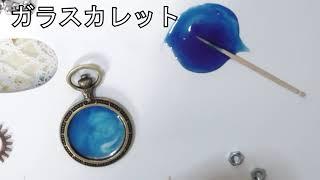 【レジン】(Resin)懐中時計~意外な物もパーツになります~ thumbnail