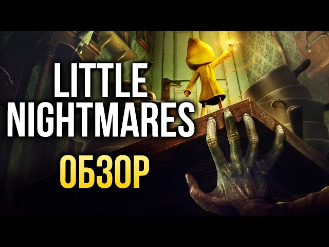 Little Nightmares (видео)