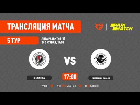 Dikarshina – Пестовские тюлени. Лига развития (2). Тур 5. Сезон 2021/22