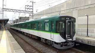 【京阪】幌付き!13000系 in 宇治線 Part③