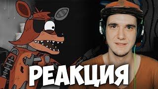 - 5 AM at Freddy s The Prequel RUS FNAF мультфильм РЕАКЦИЯ