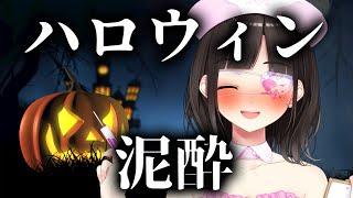 【雑談】泥酔ハロウィン