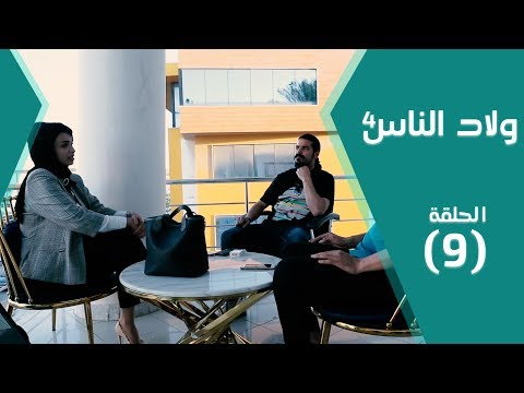 Wlad nas (libya) Season 4 Episode 9