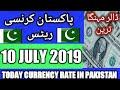 Today Currency Exchange Rates In Pakistan Dollar, Euro, Pound, Riyal Rates  ||  10-7-19