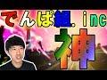 【神アイドル】でんぱ組.incの4つの魅力【マイナスからのスタートなめんな】