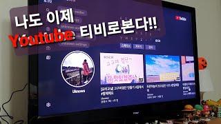 [리뷰] 가성비쵝오 스마트TV 만들기!