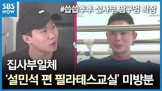 SBS [집사부일체] - 필라테스에 도전한 설민석과 멤버들! 설민석 편 미공개 영상 /