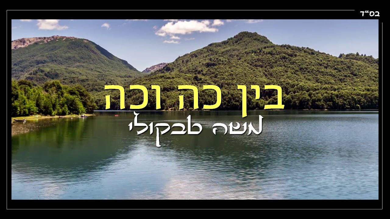 משה טבקולי - בין כה וכה   הגרסה הווקאלית