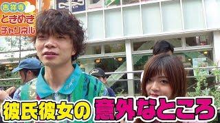 今回は吉祥寺の街でカップルにインタビュー! テーマは「彼氏彼女の意外...