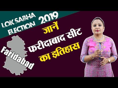 Lok Sabha Election 2019: History Of Faridabad, MP Performance Card | वनइंडिया हिंदी