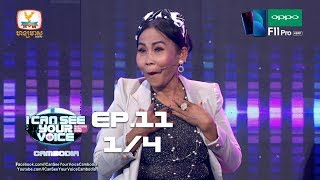 I Can See Your Voice Cambodia - EP11 Break1