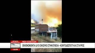 Μεγάλη πυρκαγιά στην Εύβοια - Εκκενώνονται δύο χωριά