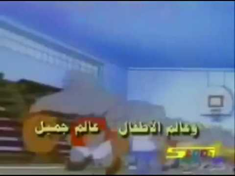 Arabic Cartoon Opening - Babar بابار.