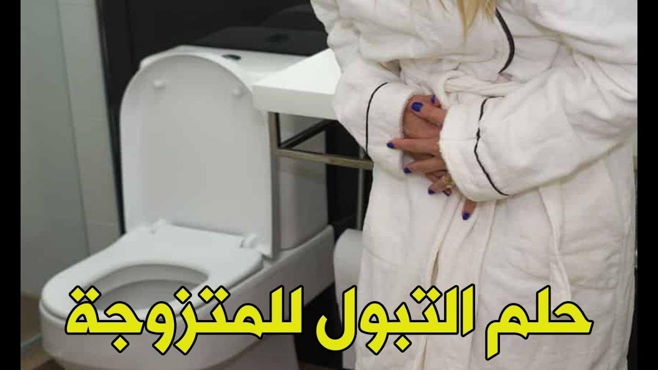 حلم التبول للمتزوجة في المنام تفسير حلم التبول في الحمام للمرأة المتزوجة Youtube