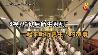 《狱后新生》更生人故事系列预告 - YouTube