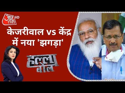 Modi और Kejriwal में नया झगड़ा ! Delhi में राशन माफिया के साथ कौन ?   Halla Bol   Anjana Om Kashyap