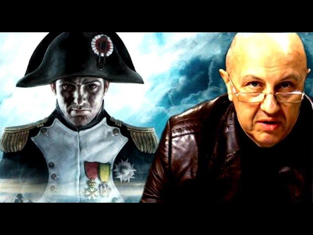 Мог ли Наполеон победить. Андрей Фурсов.