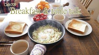 Cafe709 남은 양배추로 만드는 간단 아침식사, 남편과의 대화