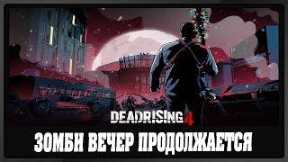 Dead Rising 4   Зомби Вечер Продолжается  - 1 Серия