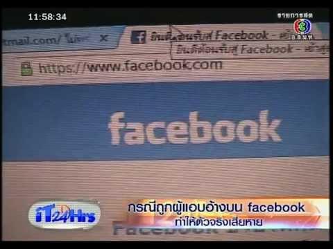 iT24Hrs 8Jan13 แก้ไขกรณีถูกคนแอบอ้างบน facebook