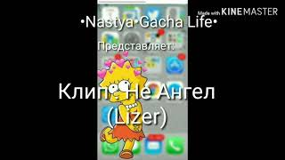 Клип Lizer - Не Ангел