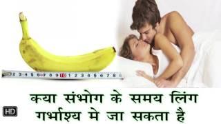 क्या संभोग के समय लिंग गर्भाशय में जा सकता है - Kya Sambhog Ke samay Ling