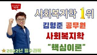 2021공단기 김형준 공무원 사회복지학 - 핵심이론