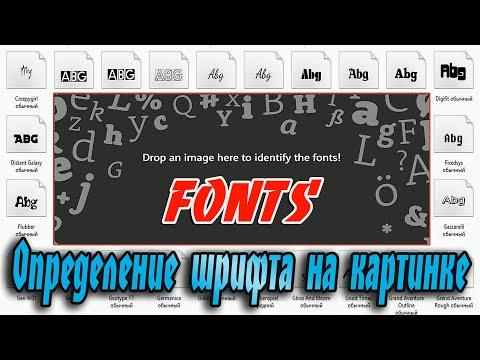 2#.  Как узнать название шрифта используемого на картинке