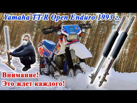Обслуживание и ремонт классической вилки эндуро мотоцикла. Yamaha TT-R 250 OE 1993 г.