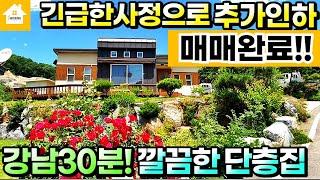 양평전원주택급매2억8000/서울 출퇴근하기 좋은 모던주…