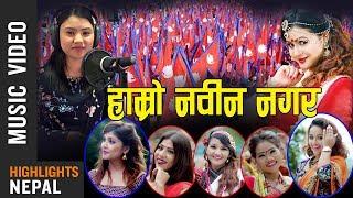Hamro Nabin Nagara   New Nepali Song 2018/2075   Ramchandra Kafle & Purnima Lama
