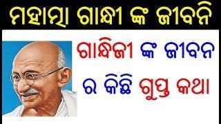 ମହାତ୍ମା ଗାନ୍ଧୀ ଙ୍କ ଜୀବନି | Mahatma Gandhi Biography in Odia | Mahatma Gandhi Life Story in Odia