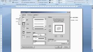 Настраиваем фон страницы в Word 2007