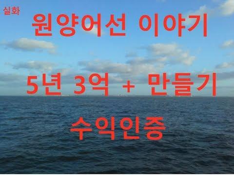 원양어선 연봉