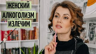 История женщины которая поборола алкоголизм психолог Курамшина часть 1