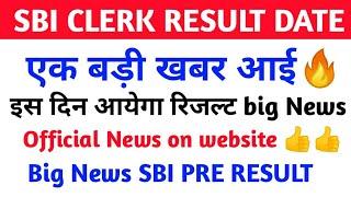 SBI CLERK PRE RESULT DATE 2020 | SBI clerk mains date 2020 | SBI clerk latest news result 2020