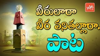 Telangana New Songs | Veerulara Veera Vanithalara Song | Amara Veerula songs | YOYO TV Music