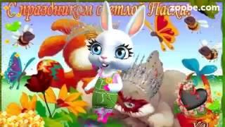 Зайка ZOOBE 'С праздником Пасхи подружка моя'