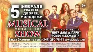 Мюзикл Шоу в Уфе 5 февраля 2018 года!