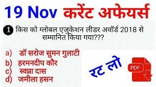 19 Nov current Affairs जरूर देखलेना //vv.imp for RPF, SSC GD, UPP, SSC etc..