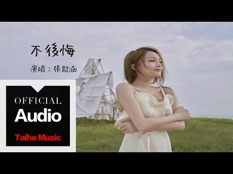 張韶涵 Angela Chang【不後悔】官方歌詞版 MV