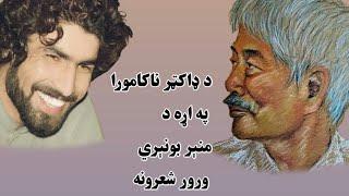 Muner Buneri New Poetry,Muner Buneri Best Poetry,,Pashto Poetry sad,Pashto Poetry love,