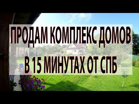 Продам дом в 15 минутах езды от Санкт-Петербурга поселок Верхние Оселки