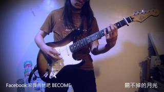 [BECOME]庾澄慶 - 關不掉的月光(TAB譜)